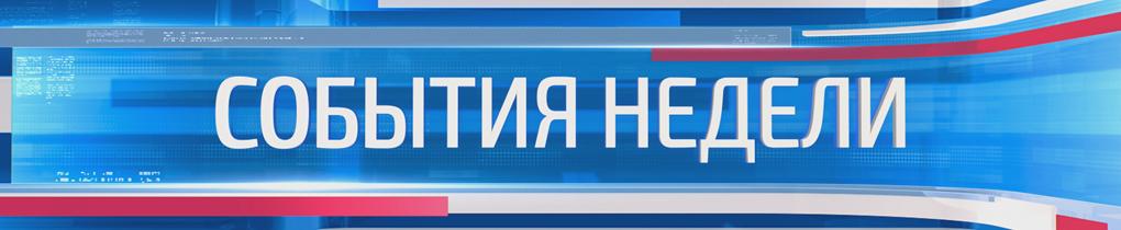 sobytiya_nedeli_banner